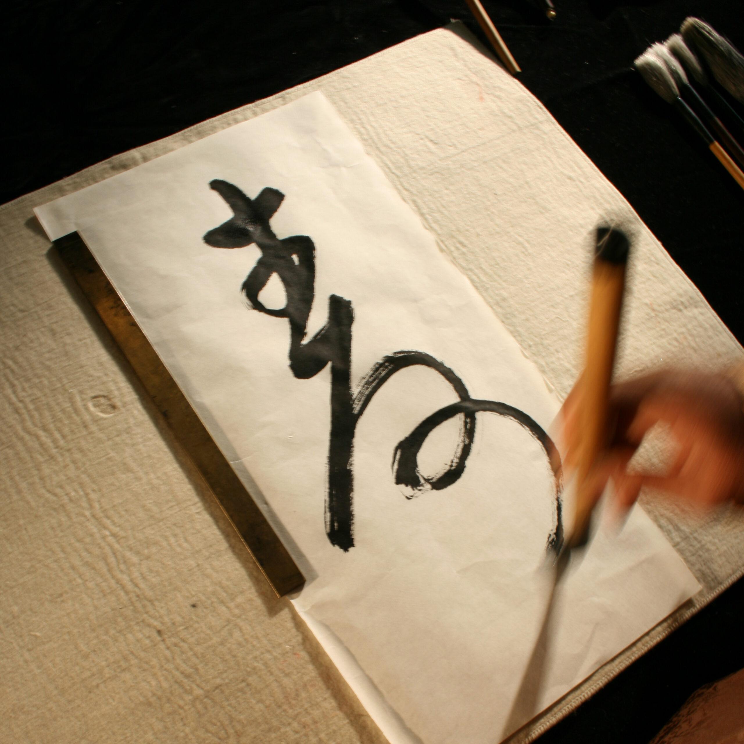 Il maestro Wang calligrafia