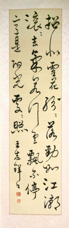 calligrafia poesia wang academy